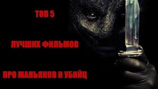 Топ 5 ЛУЧШИХ ФИЛЬМОВ ПРО МАНЬЯКОВ И УБИЙЦ