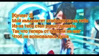 Текст песни Тима Белорусских - Витаминка / Lyrics