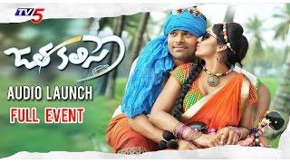 Jatha Kalise Telugu Movie Audio Launch Full Event   Tejaswi   Ashwin   TV5 News