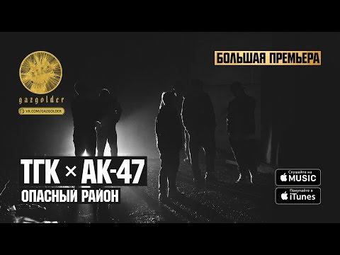 ТГК & АК-47 - Опасный Район
