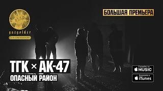 ТГК / АК-47 - Опасный Район
