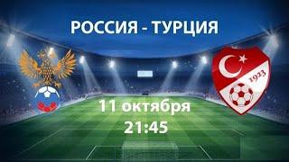 Россия Турция Прямая трансляция Лиги Наций на 1 Канале в 21 45 по мск
