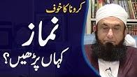 Namaz Kahan Parhain Molana Tariq Jameel Bayan