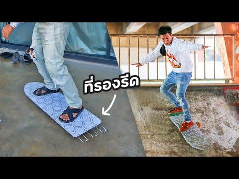 สเก็ตบอร์ดทำเอง จากที่รองรีดผ้า DIY Skateboard