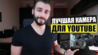 Лучшая камера для YOUTUBE блогера
