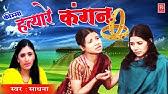 Dhola - Bedardi Maa Baap || बेदर्दी माँ बाप