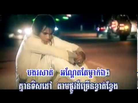 Ti Krong Kmean Mek by Sovannreach