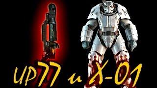 Fallout 4 прототип оружия UP77 и силовая броня Х-01