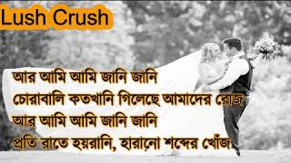 Benche Thakar Gaan by Anupam Roy full lyrics video