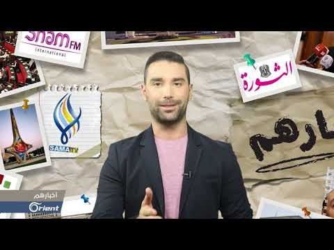تعرّف على مستوى الطالب السوري في اللغة الأجنبية| أخبارهم  - 12:53-2018 / 10 / 22