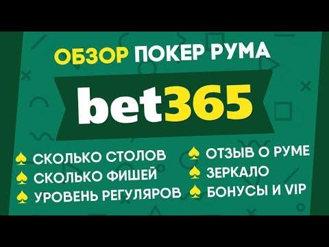 Bet365 Live Онлайн