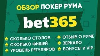 Обзор Bet365 Poker | Рейкбек, Поле и Количество Игры