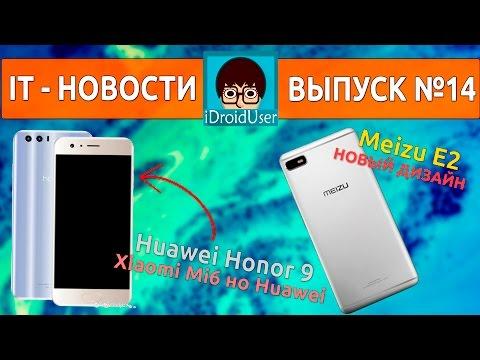 Meizu E2 в новом дизайне, Sharp Aquos R на SD 835 и Huawei Honor 9    IT-новости 14