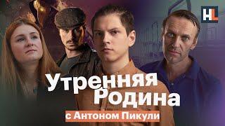 Бутина и «пионерлагерь» Навального, «Майор Гром» — политагитка? | «Утренняя Родина» с Антоном Пикули