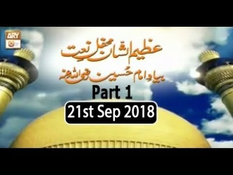 Mehfil e Naat (From Gujrat ) - Part 1 - 21st September 2018 - ARY Qtv