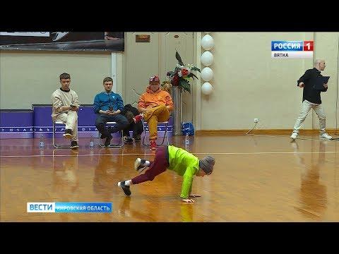 В Кирове прошел Чемпионат и первенство Кировской области по танцевальному спорту (ГТРК Вятка)