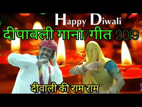 दीपावली गाना/मीनागीत #Dance 2018 - सुरेश सोनन्दा पर #दीप्रभु जोड़ी का गजब #Dance @Happy Diwali