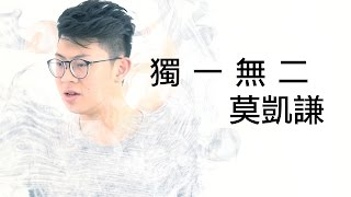 AGA 江海迦x Gin Lee 李幸倪- 《獨一無二》(Mok Hoi Him Cover Session)
