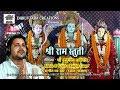 Shree Ramchandra Kripalu Bhaju Mana Shree Ram Stuti by Ranjan Gaan