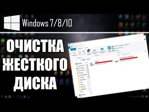 МАКСИМАЛЬНАЯ ОЧИСТКА ЖЕСТКОГО ДИСКА ОТ МУСОРА | 11 Способов | +65 GB на Windows 7/8/10 | UnderMind