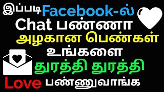 How to Chat a Girl Like You 18 Must known Rules texting girl| Facebook-ல் பெண்கள் Love பண்ணணுமா?(, 2017-11-30T16:18:37.000Z)