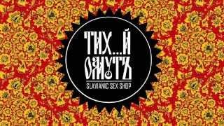 Тихий омут - Славянский секс шоп (Quiet pool - Slavic sex shop)