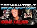 Терминатор 7 Джеймс хочет войну, новый Хищник [ОБЪЕКТ] Terminator 7 война будущего, Пятница 13