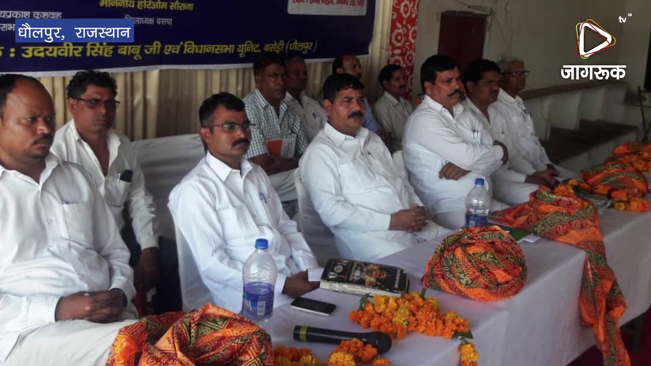 धौलपुर : बहुजन समाज पार्टी का कार्यकर्ता सम्मेलन का हुआ आयोजन