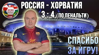 Реакция простых украинцев на поражение Сборной России на ЧМ-2018.