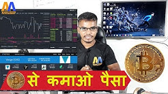 bitcoin से कमाओ पैसा   bitcoin se paise kaise kamaye   bitcoin basics for beginners