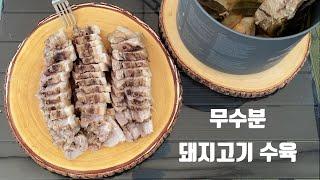 캠핑요리, 무수분 수육, 돼지고기 삼겹살 수육 만들기.