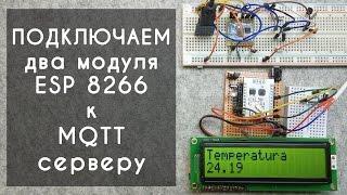 Управление двумя модулями esp8266 через интернет.