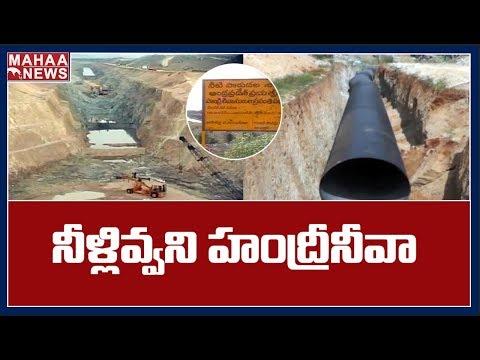 1989 నాటి హంద్రీనీవా: Special Focus On Handri - Neeva Canal @ Rayalaseema | MAHAA NEWS