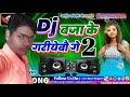 DJ Basant Kumar Bhojpuri gana 2019 ke video