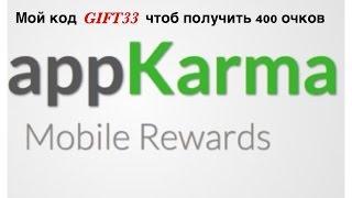 """Appkarma хорошее приложение для заработка денег. Мой код""""Gift33"""" чтоб получить 400 очков (0,40$)"""