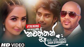 Nawaththan Na (නවත්තන් නෑ) - Shan Diyagamage New Music Video 2021   Sinhala New Songs 2021