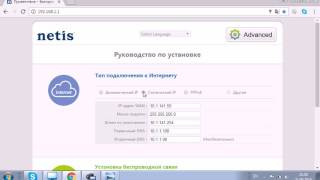 налаштування роутера Netis WF2411