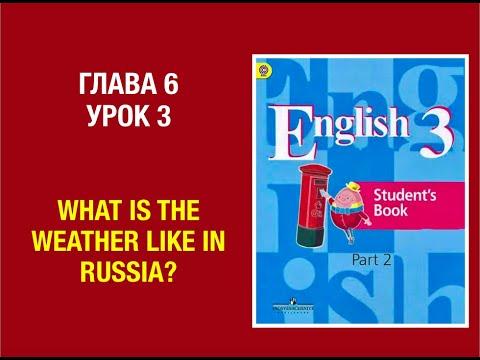 Английский язык 3 класс Кузовлев. Часть 2 Unit 6 Lesson 3  #english3 #английскийязык3класс #кузовлев
