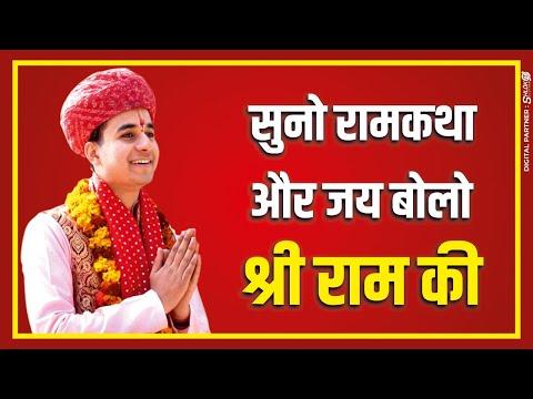 सुनो रामकथा और जय बोलो श्री राम की || बालसंत श्री शाश्वत जी महाराज || 2017 Latest Bhajan