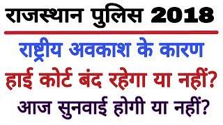 Kya aaj Rajasthan Police Exam ki sunvai hogi ya nhi ? // Rajasthan Police Exam latest news today //