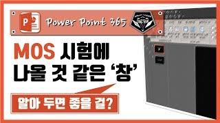 파워포인트 (Power point) 365 강의 #030 MOS시험에 나올 것만 같은 기능, '창' 에 대해 알아봅시다.