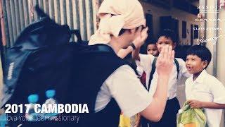 CAMBODIA 2017 -IBVA x ASSORT Volunteer Missionary-