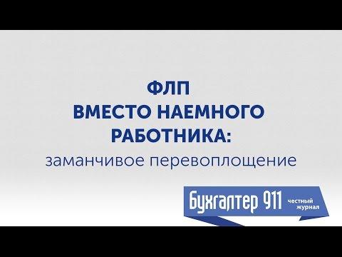 ФЛП вместо наемного работника: заманчивое перевоплощение. Урок от Бухгалтер 911