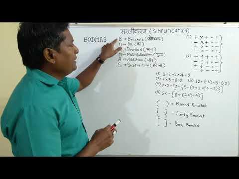 Download Simplification BODMAS  सरलीकरण चिन्हों का गुणा, भाग तथा जोड़-घटाना Mp4 baru