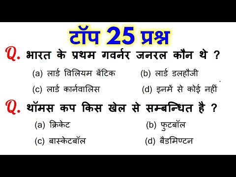 Top 25 Science & GK Questions For - RPF, SSC-GD, UPP, SSC CGL, CHSL, MTS, RAILWAY & all exams