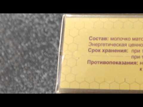 Маточное молочко (пчелиное) - полезные и лечебные свойства