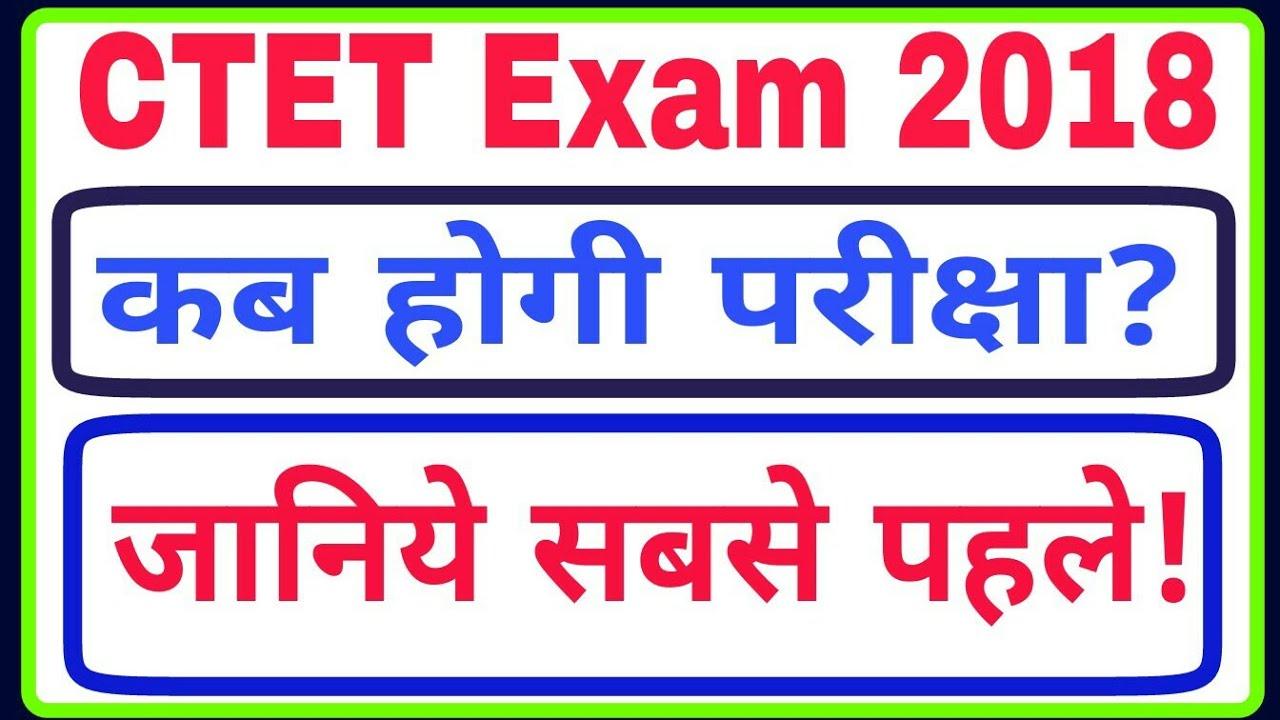 Ctet 2018 Exam Date Expected Ctet Exam Date Syllabus Youtube