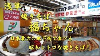 現存する地下街では日本最古といわれる「浅草地下街」で、50年以上営...