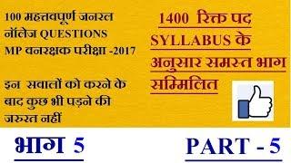 mp gk for vanrakshak exam in hindi - 5 | 1 june 2017  today current affairs ke question hindi me