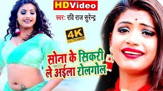 #2021_VIDEO_SONG   सोना के सिकड़ी ले अईला  रोलगोल   #Ravi Raj Surendra   Bhojpuri Hit Songs 2021
